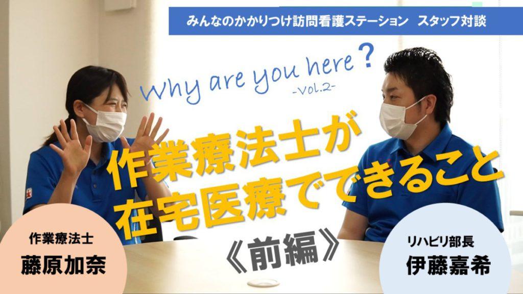 『作業療法士(OT)が在宅医療・訪問看護でできること』(前編)動画をアップしました