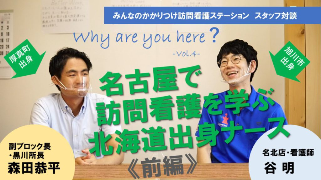 『名古屋で訪問看護を学ぶ 北海道出身ナース』(前編)動画をアップしました