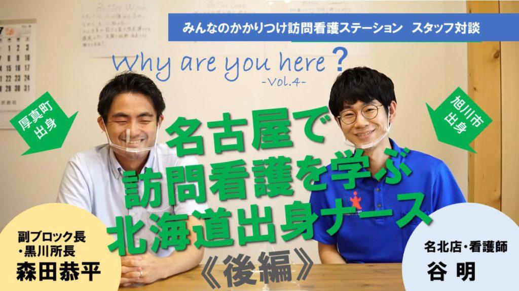 『名古屋で訪問看護を学ぶ 北海道出身ナース』(後編)動画をアップしました