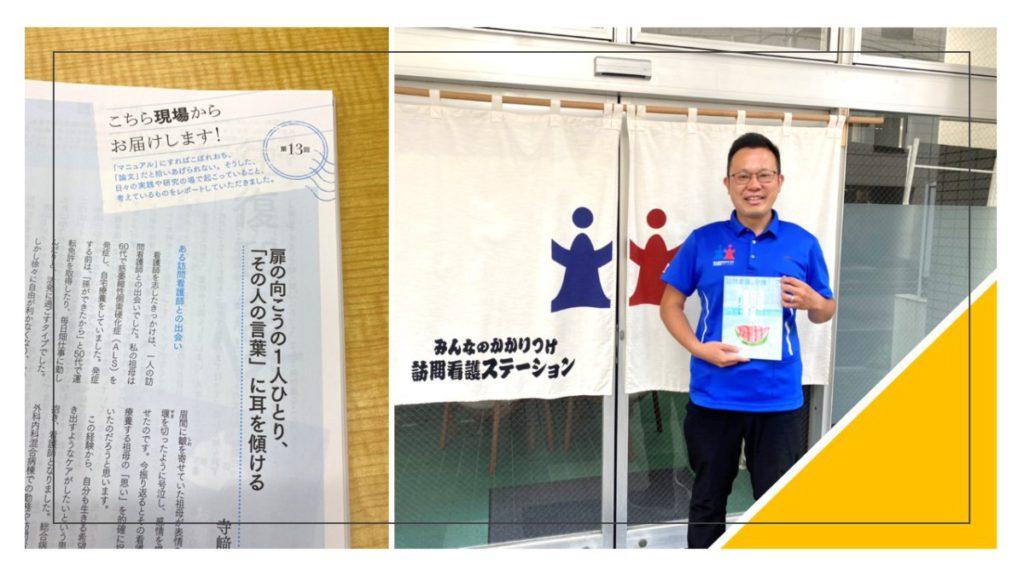 『訪問看護と介護』8月号で東京店の地域連携の取り組みが紹介されました